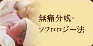 無痛分娩・ソフロロジー法